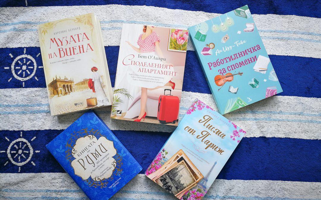 5 книги за лятната почивка, селекция от Бела Чолакова