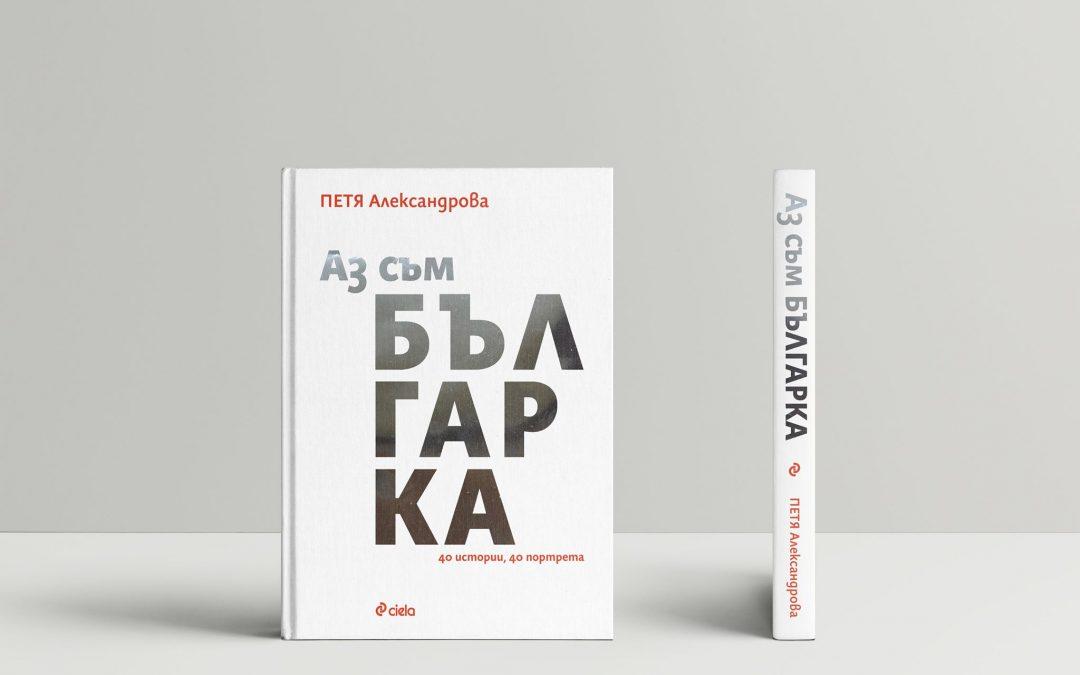 Жени, променили историята, ревю от Бела Чолакова