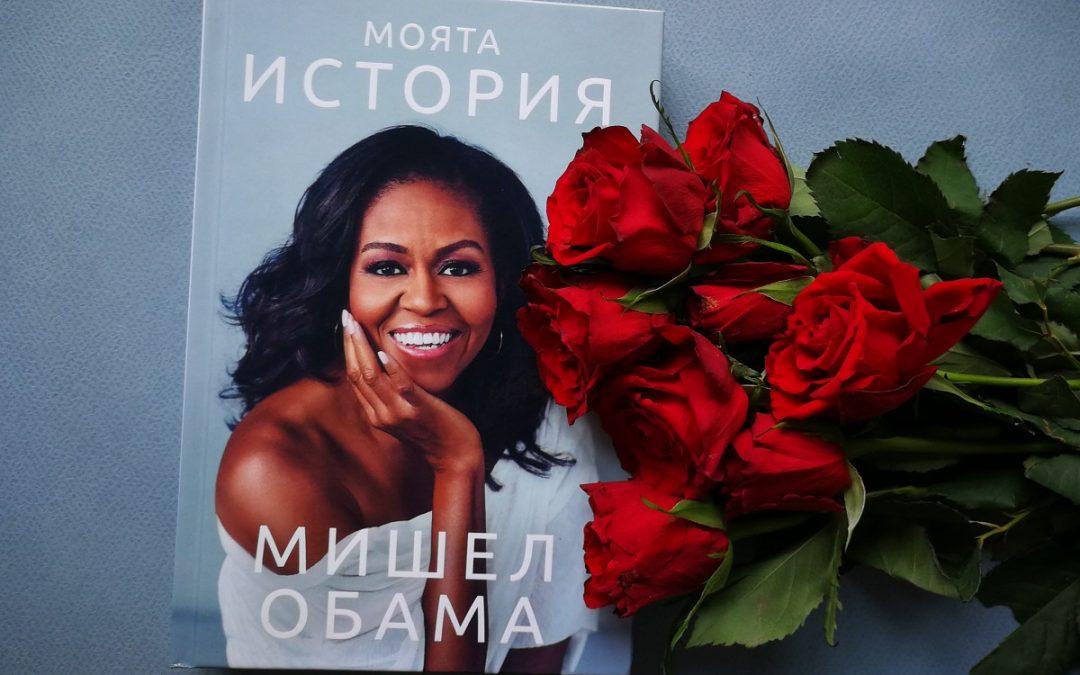 Невероятната история на Мишел Обама, ревю от Бела Чолакова
