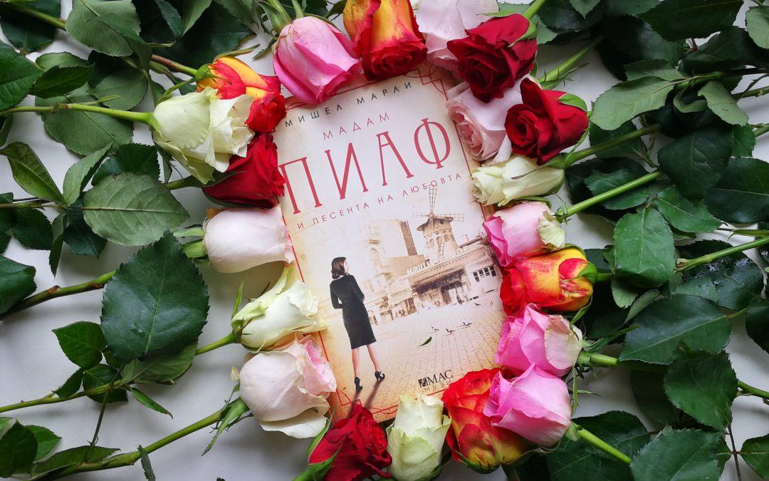 Мадам Пиаф и песента на любовта, ревю от Бела Чолакова