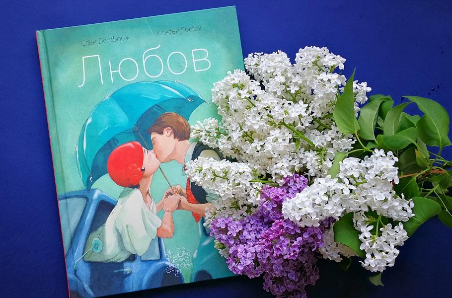 """Да уловиш миг от """"Любов"""", ревю от Бела Чолакова"""