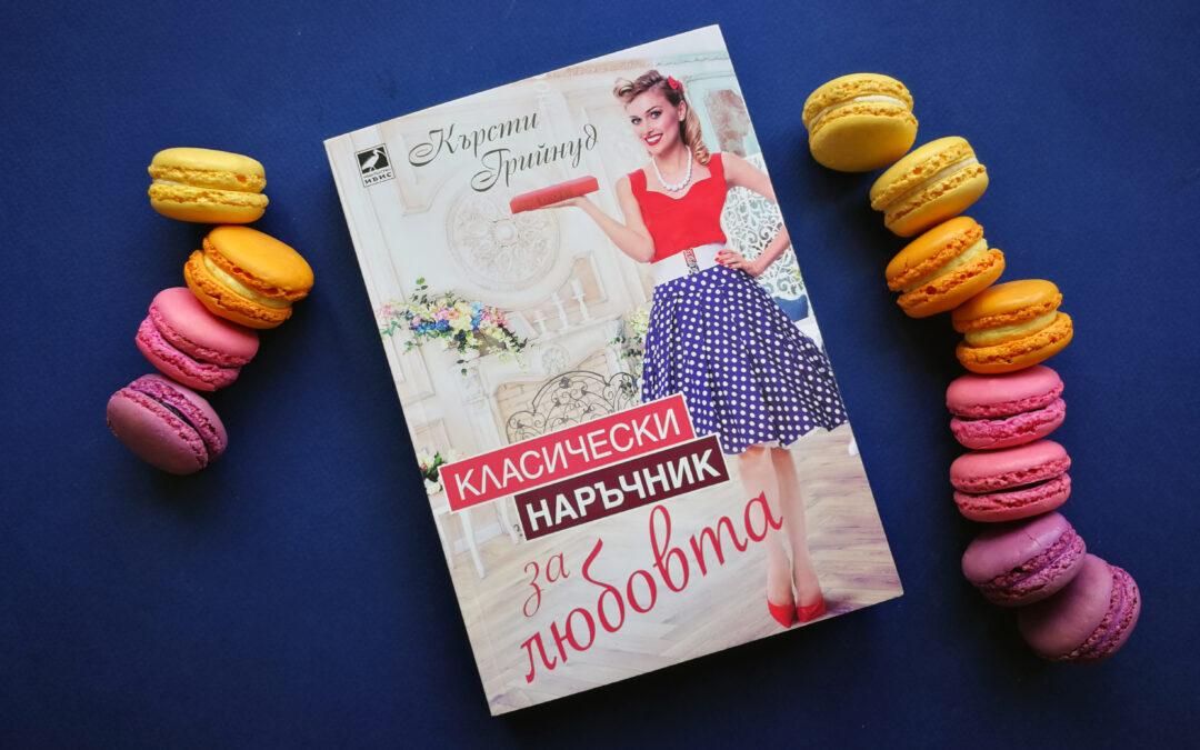 Класически наръчник за любовта, ревю от Бела Чолакова