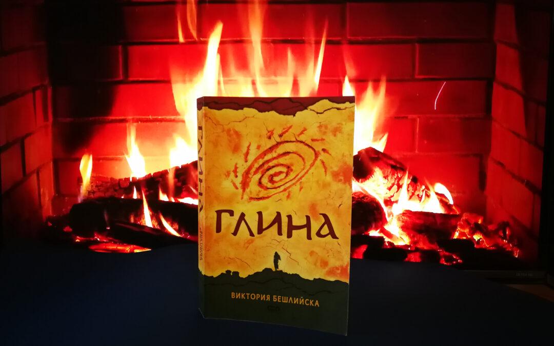 """Магията на """"Глина"""", ревю от Бела Чолакова"""