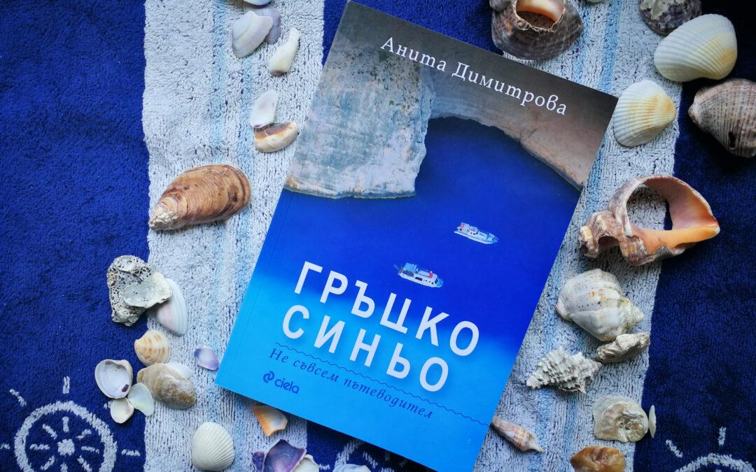 """Да се гмурнеш в """"Гръцко синьо"""", ревю от Бела Чолакова"""