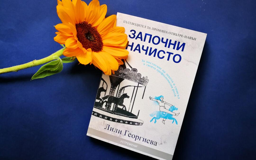 """""""Започни начисто"""", ревю от Бела Чолакова"""